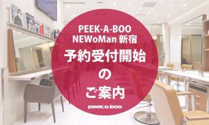 『NEWoMan 新宿店』 予約受付のご案内