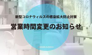 【4月3日更新】営業時間変更のお知らせ
