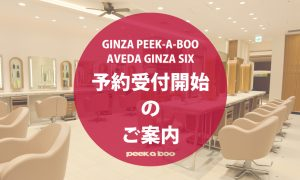 『GINZA SIX店』 予約受付のご案内