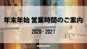 2020-2021 年末年始営業のお知らせ