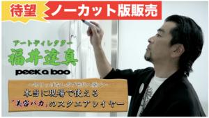 アートディレクター福井逹真のカットテクニック動画、本日発売‼︎